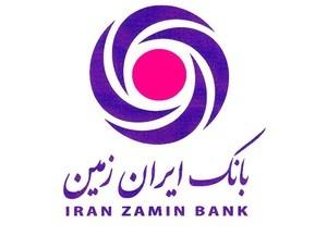 ورود به اینترنت بانک ایران زمین