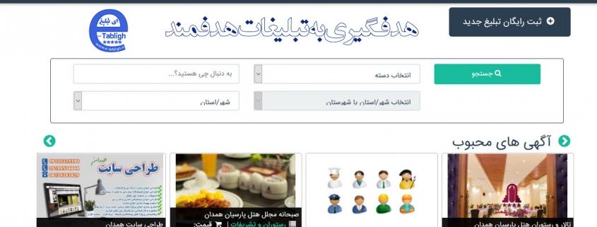 سیستم مدیریت آگهی و نیازمندی های ای تبلیغ