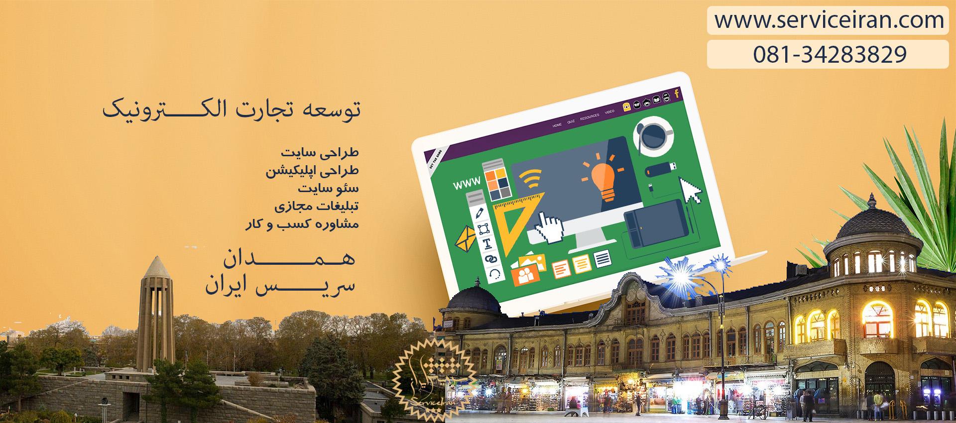 راه اندازی سایت مشاغل همدان