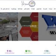 بهترین شرکت طراحی سایت در ایران