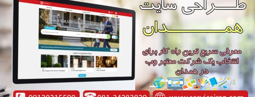 معرفی طراحی سایت در استان همدان