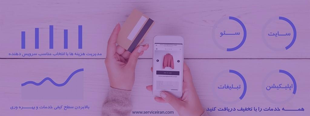 طراحی سایت و اپلیکیشن همدان
