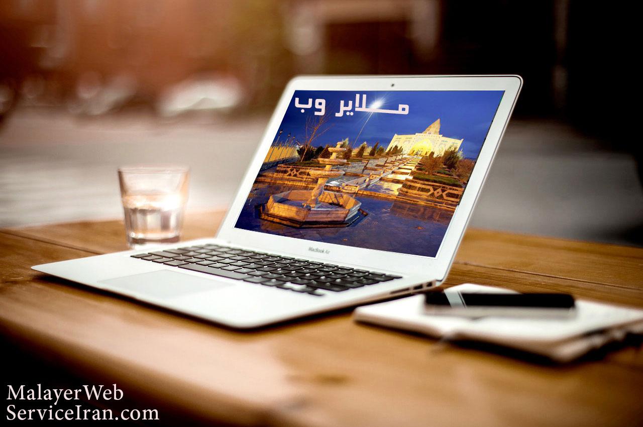 ملایر وب-طراحی سایت ملایر