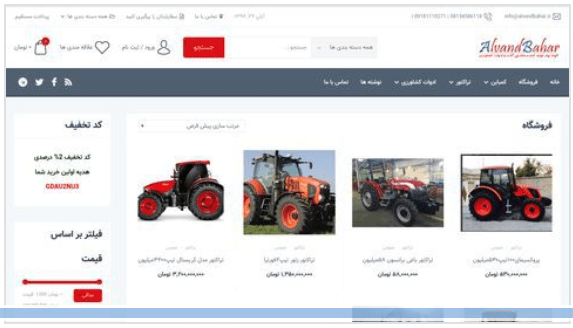 نمونه کار سایت الوندبهار