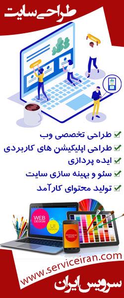 طراحی سایت سرویس ایران