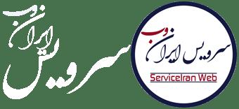 طراحی سایت سرویس ایران - سئو