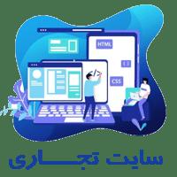 طراحی سایت تجاری پیشرفته
