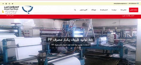 نمونه سایت تولیدی احمدپلاست