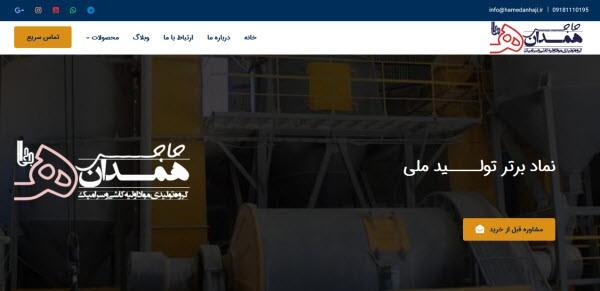 نمونه سایت تولیدسیلیس همدان حاجی