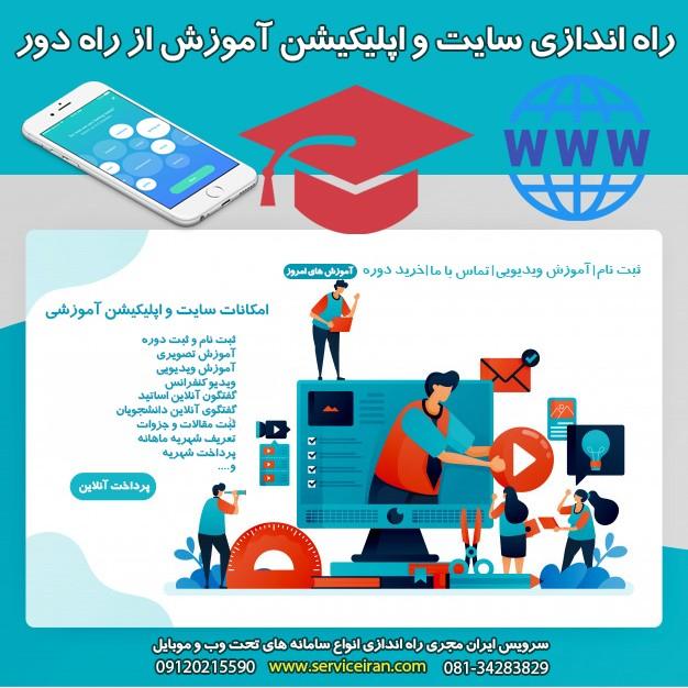 طراحی سایت یا اپلیکیشن آموزش از راه دور