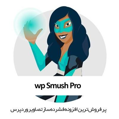 افزونه کاهش حجم تصاویر وردپرس wp-smush-pro