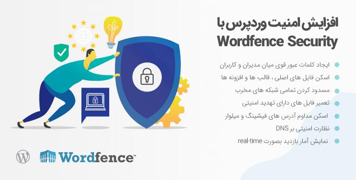 بهترین افزونه امنیتی وردپرس Wordfence