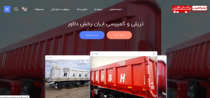 نمونه کار طراحی سایت تریلی و کمپرسی