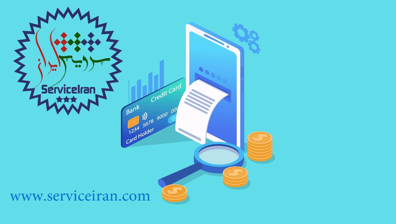ثبت نام درگاه پرداخت اینترنتی بانکی