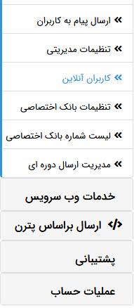 خرید پنل پیامک تبلیغاتی ارزران